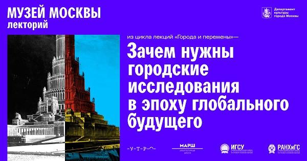 Лекторий Музея Москвы - 21 марта 2018