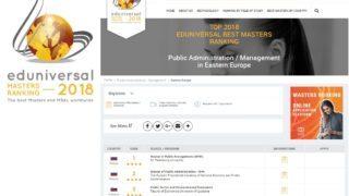 Программа МРА ИГСУ РАНХиГС вошла в международный рейтинг Masters-программ