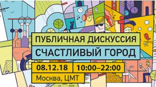 V-й Форум Живых городов